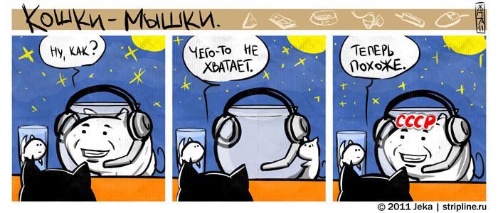 Комиксы-Кошки-Мышки-54458