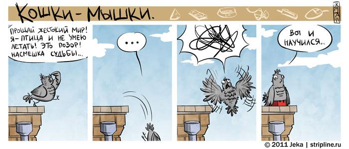 Комиксы-Кошки-Мышки-57123
