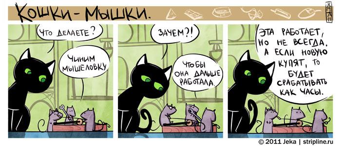 Комиксы-Кошки-Мышки-57563