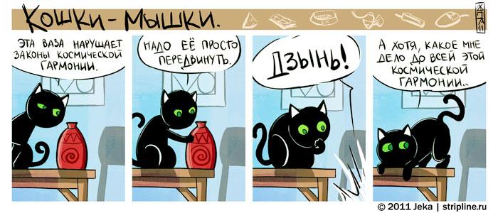 Комиксы-Кошки-Мышки-58267