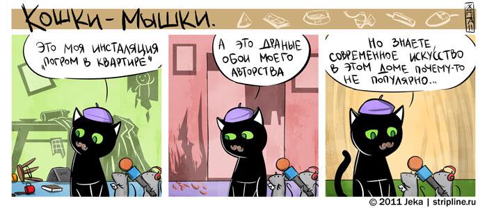 Комиксы-Кошки-Мышки-61412