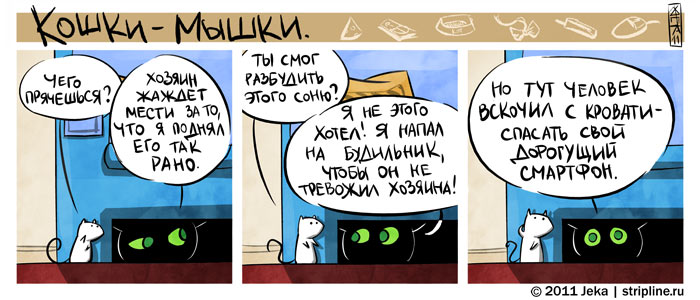Комиксы-Кошки-Мышки-62096