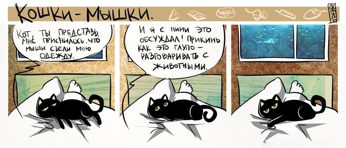 Комиксы-Кошки-Мышки-211606