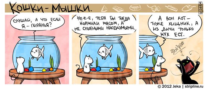 Комиксы-Кошки-Мышки-336809