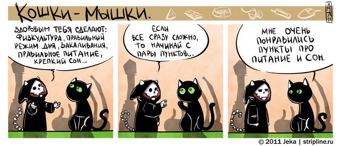 Комиксы-Кошки-Мышки-котэ-65658