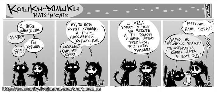 Комиксы-Кошки-Мышки-смерть-песочница-57919
