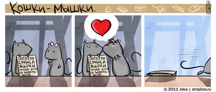 Комиксы-смысл-жизни-Кошки-Мышки-58798