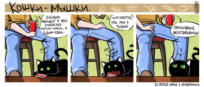 Кошки-Мышки-Комиксы-119954