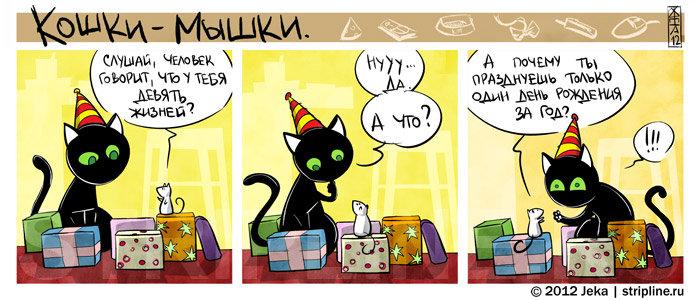 Кошки-Мышки-Комиксы-344321