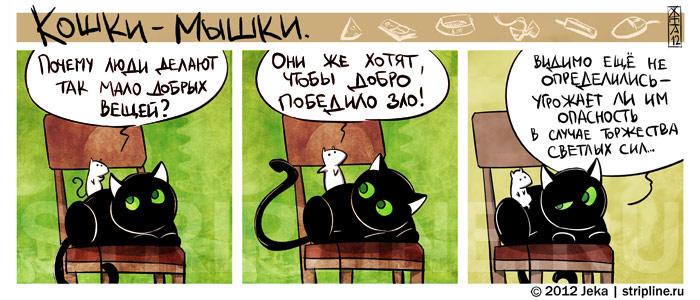 Кошки-Мышки-Комиксы-добро-зло-377370
