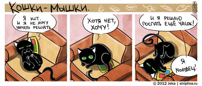 Кошки-Мышки-Комиксы-котэ-кот-308831