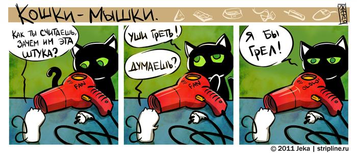 Кошки-Мышки-Комиксы-песочница-54452