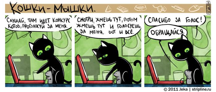 Кошки-Мышки-Комиксы-песочница-54457
