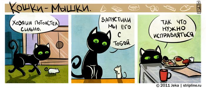 Кошки-Мышки-Комиксы-песочница-54460