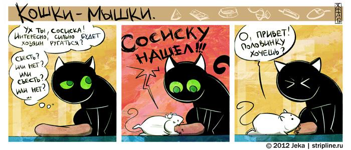 Комиксы-Кошки-Мышки-360755