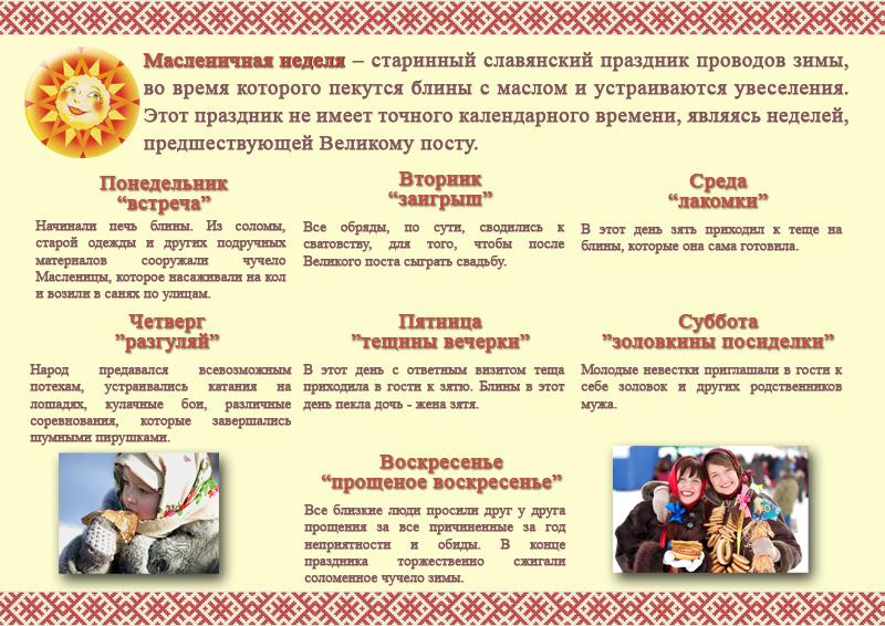 97905941_large_maslenica