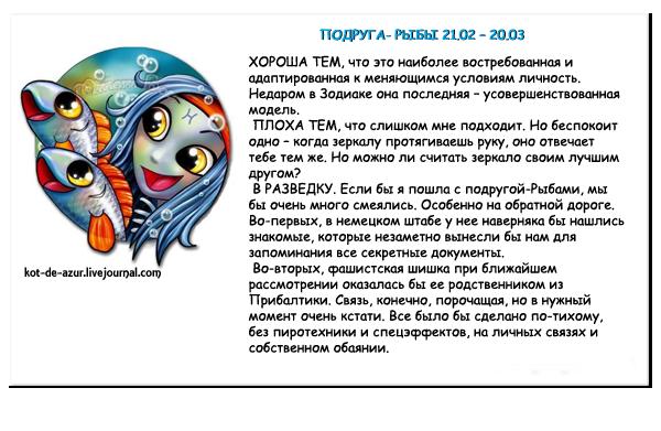 буквально юмористический гороскоп рыбы картинки при создании сухих