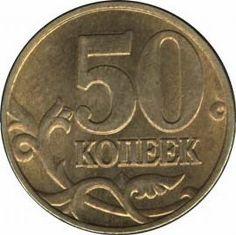 Самые дорогие современные монеты России 1