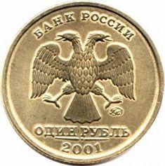 Самые дорогие современные монеты России 4