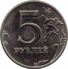 Самые дорогие современные монеты России 9