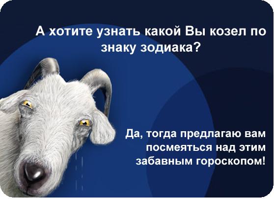 Гороскоп овен в год козы женщи