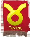 телец1