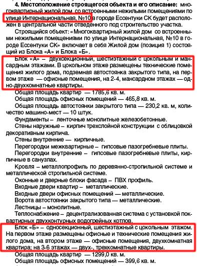 3_mnogojetazhka_-internacionalnaja_10