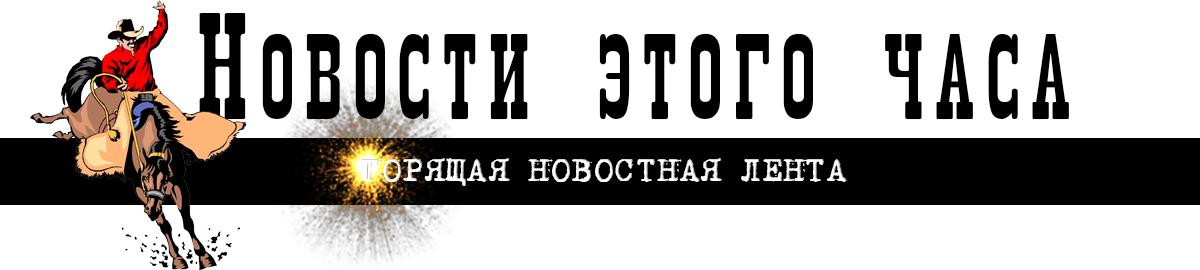 ГОРЯЩАЯ НОВОСТНАЯ ЛЕНТА.jpg