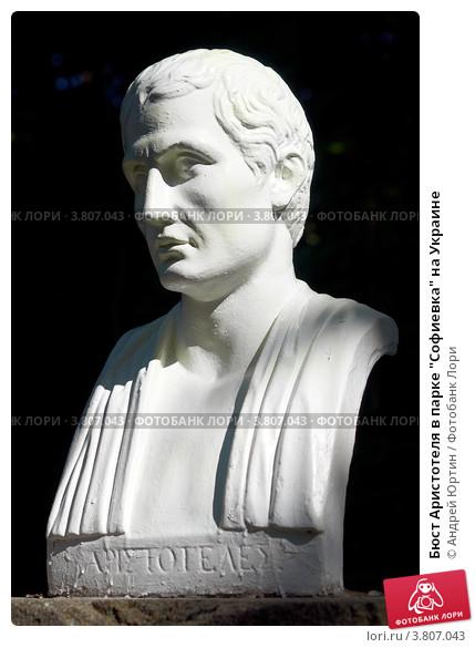 bust-aristotelya-v-parke-sofievka-na-ukraine-0003807043-preview