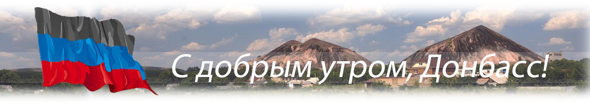 С добрым утром, Донбасс!.jpg