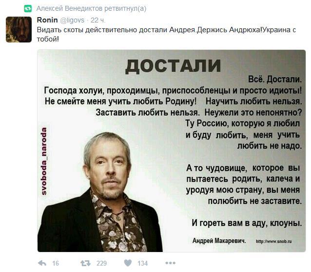Украинец написал письмо Андрею Макаревичу: «Какую именно Россию ты любил?»