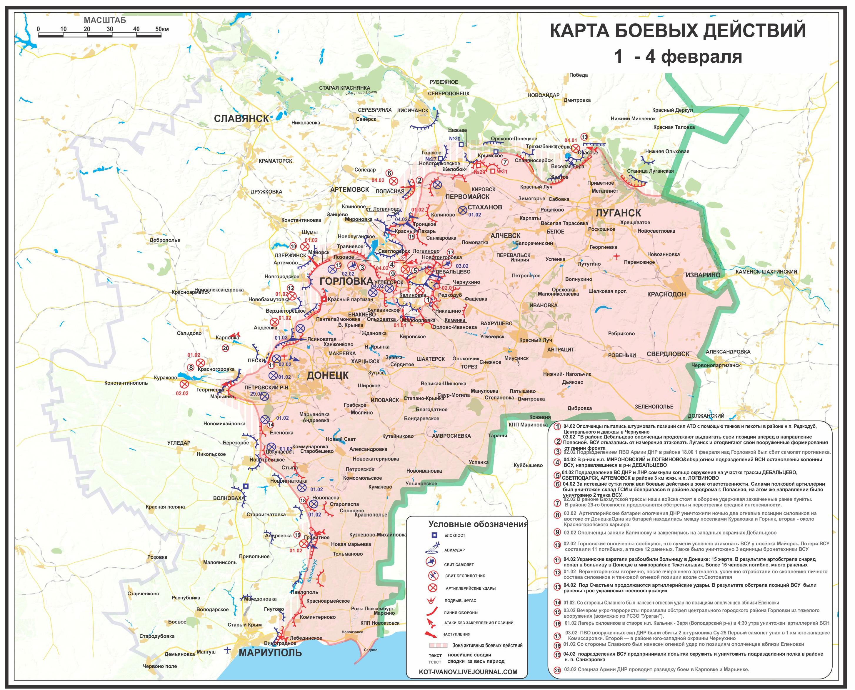 Карта боевых действий 01—04 февраля 2015 года