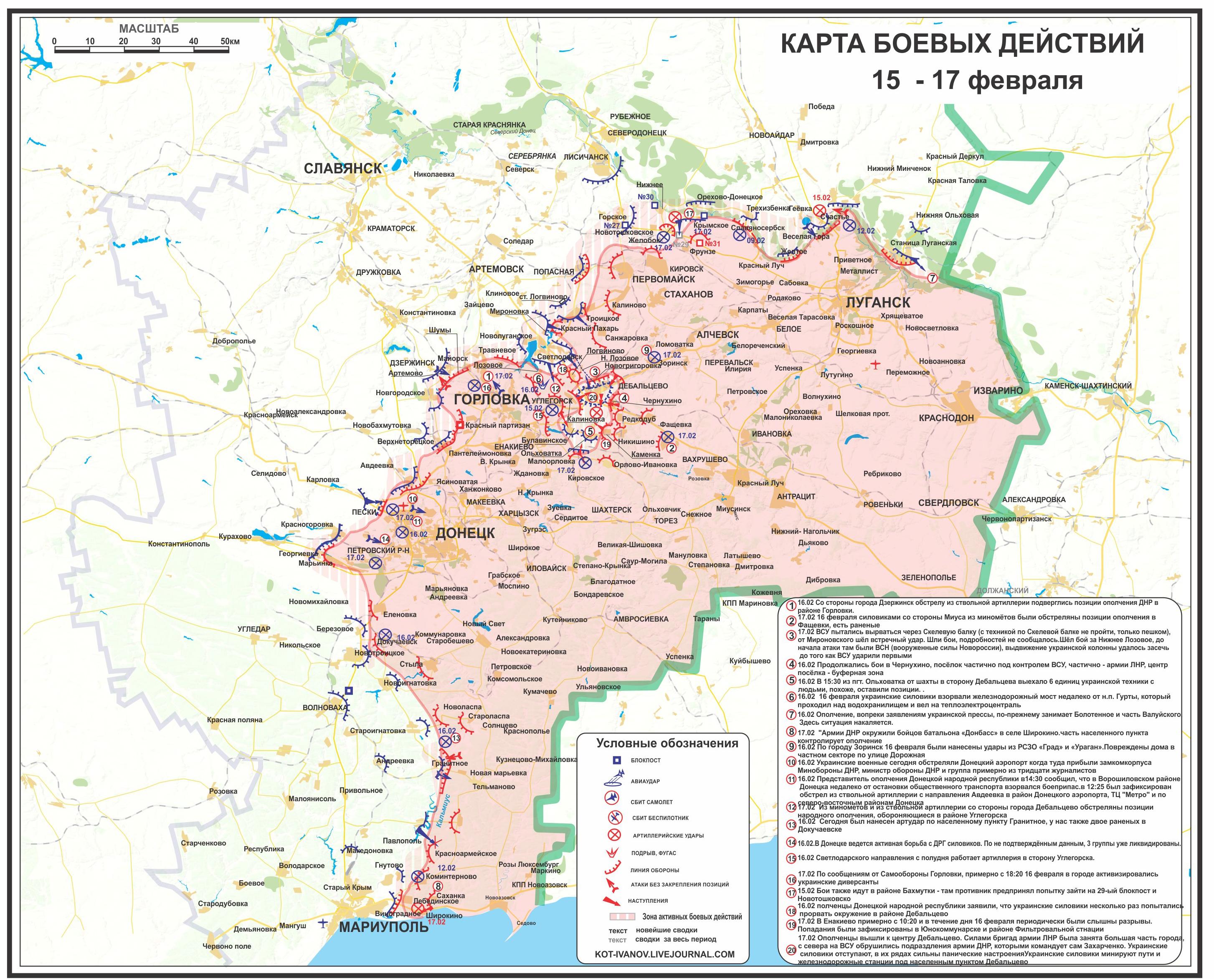Aktuelle Lage in der Ostukraine (15.-17. Februar)