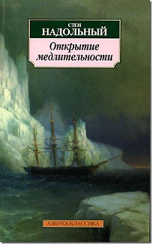 Sten_Nadolnyj__Otkrytie_medlitelnosti