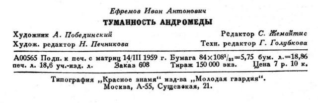 Выходные данные первого книжного издания Туманности Андромеды