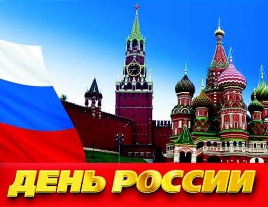 Картинки по запросу доброе утро день россии