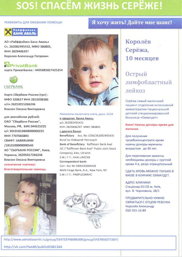 slatvinskaya