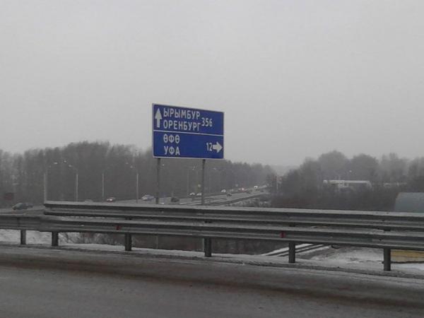 До Уфы 12 км