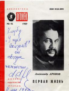 А. Аронов