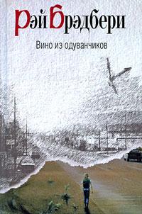 Rej_Bredberi__Vino_iz_oduvanchikov