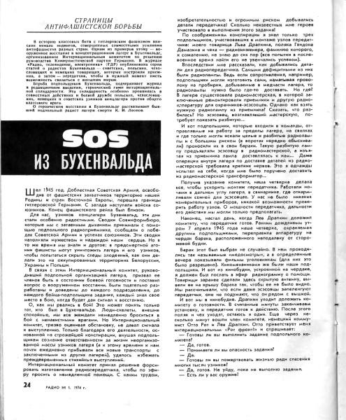Радист Бухенвальда - 1.jpg