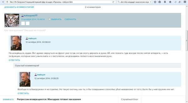 Гавноеды из батальона «Айдар» за свои слова не отвечают ;-))