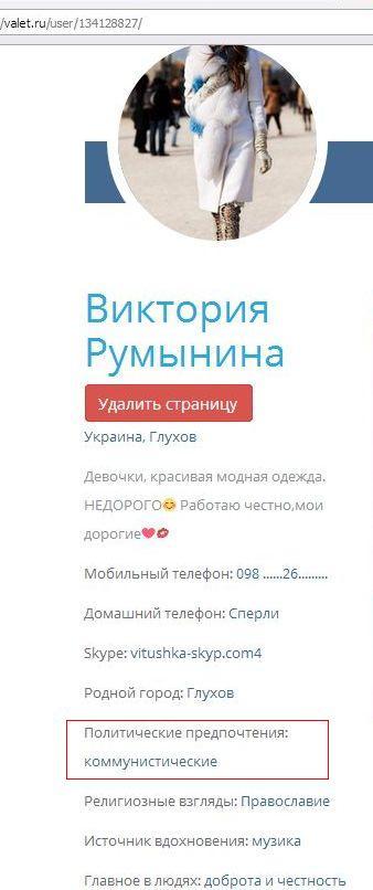 Виктория Румынина - Коммуняка - 2.jpg