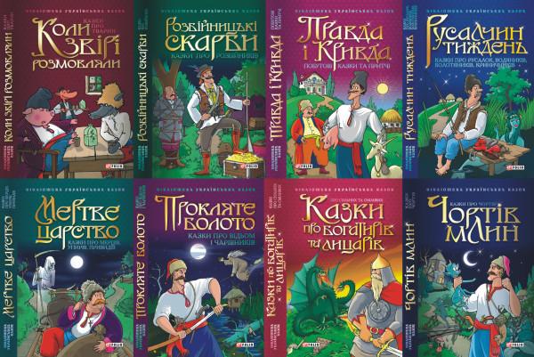 Серія «Бібліотека українських казок»
