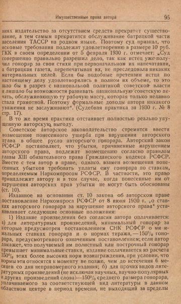 Хейфец И.Я. - Авторское право - 1931_099.jpg