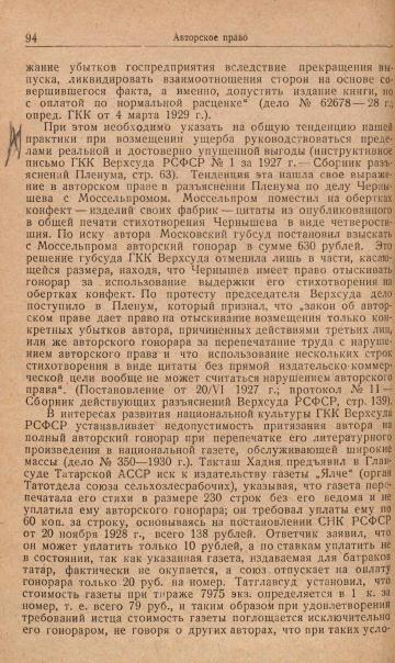 Хейфец И.Я. - Авторское право - 1931_098.jpg
