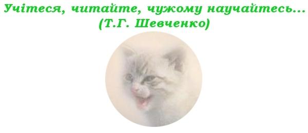 Тарас Шевченко - Слова