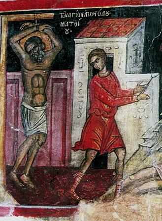 Апостол Матфей...