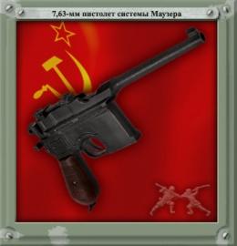 260px-Gun.pistole_small_mauzer