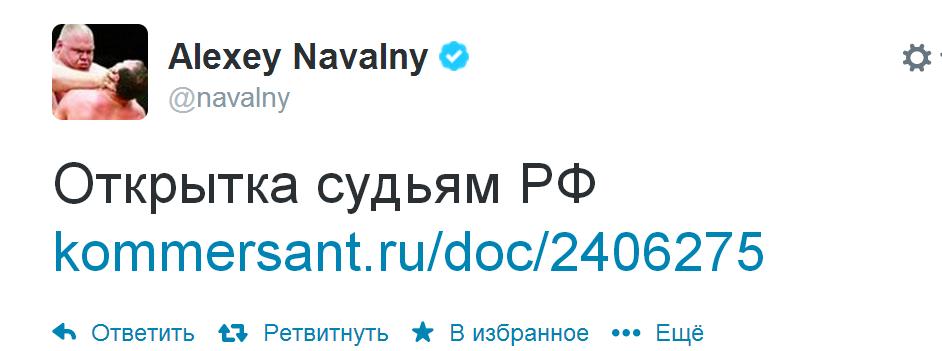 навальный 3